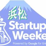 『起業体験イベント「第三回スタートアップウィークエンド浜松」が3/17〜3/19にLinkWizイノベーション・ラボで開催!』の画像