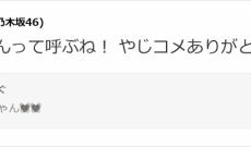 NHK「Rの法則」新メンバーに乃木坂46渡辺みり愛・和田まあやが加入か?