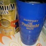 『プレミアムモルツの漆のカップ』の画像