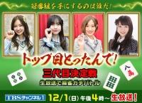 【本日16:00~】「トップ目とったんで!三代目決定戦」放送!【TBSチャンネル 6時間生放送】