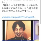 ひろゆき「もう福島って名前を捨てた方がよくないっすか?w」→福島の食関係者ブチギレ