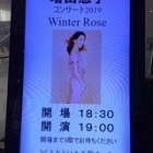 『増田恵子 コンサート2019 〜Winter Rose〜 @ よみうり大手町ホール』の画像