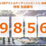 『【速報】第12回年末大勝負くじ★2019』の画像