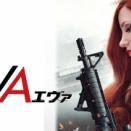 ジェシカ・チャスティン主演「AVA/エヴァ」圧倒的存在感で魅せます!?