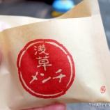 『浅草食べ歩き(きびだんご あづま&浅草メンチ&豊福)』の画像