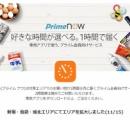 Amazonの商品を1時間で届ける「Prime Now」サービス 23区全域対象に ドライバーさん大変そう