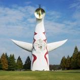 『いつか行きたい日本の名所 万博記念公園』の画像