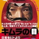 『キムラの目』の画像