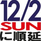 『TOYOTIRES NCCR2018葛城-守口/12月2日(日)に順延いたします!』の画像