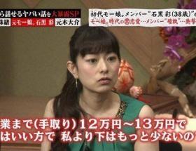 石黒彩 「モー娘。の時、卒業するまで給料12万円だった。」wwwww