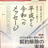 『中央経済社「ビジネス法務」2019年8月号に論稿を掲載いただきました。』の画像