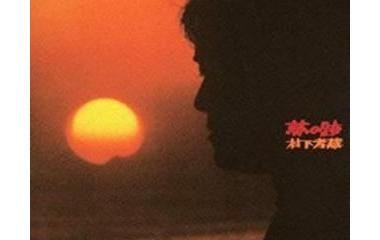 『夢の跡/村下孝蔵』の画像