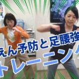 『一石二鳥!宝田恭子が教える 誤嚥予防と足腰強化が同時に鍛えられる体操 YouTube』の画像