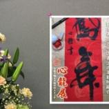 『令和の書法道「鳳舞」@心龍展/令和時代』の画像