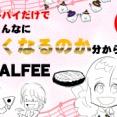【THEALFEE生配信】『ジ・アルフィーはアップパイを食べるだけでなぜかほっこり面白い。』アルフィー漫画イラストマンガ