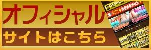 新大阪秘密倶楽部 求人