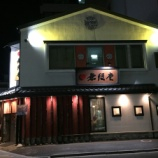 『自身秋田県初上陸。適当に入ったお店の稲庭うどんが最高に美味かった。』の画像