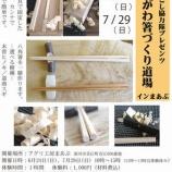 『6月7月の箸づくり道場』の画像