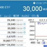 『ついに3万円の大台に乗ったS&P500 ETFより分配金です。』の画像