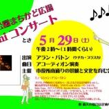 『戸田市後谷公園街角広場で5月29日(土)午後2時からミニコンサート開催です。』の画像