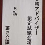 『薬膳アドバイザー認定試験全員合格おめでとうございます〜☆』の画像