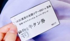 【朗報】昨日早川聖来が3回おかわりしたので今日の牛タンは往年の牛タンチケット制に!!!!!