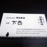 『男ゴコロ【981日目】』の画像