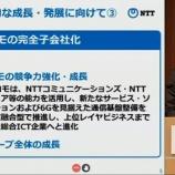 『【失笑】NTT「ドコモ買収してGAFAと戦える企業を目指す!」←これwwwwwwww』の画像