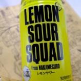 『【飲んでみた】「LEMON SOUR SQUAD」ローソン限定RTD』の画像
