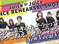 Juice=Juice『ひとそれ』ダンスリハーサル動画きたぞ!!
