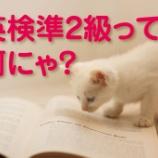 『英検準2級ってすごいの??』の画像