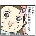 今日も小梅日和 ~梅の子育て絵日記~