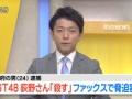 【悲報】 NGT48「荻野由佳を殺○」 脅迫の疑いで24歳の男を逮捕