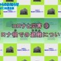 手話動画新型コロナウィルス㉓「コロナと災害③~コロナ禍での避難について」