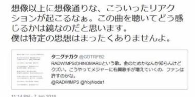 【悲報】RADWIMPSのVo.野田洋次郎さん、批判された相手に煽りツイートをするも結局謝罪してしまう