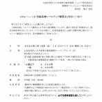 大田区武術太極拳連盟(東京都)