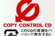 【クソ規格】コピーコントロールCDとかいうゴミの思い出