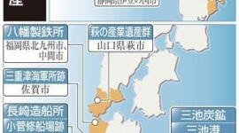 韓国が『明治日本の産業革命遺産』の世界文化遺産推薦に反対…日本政府が正式発表する前に