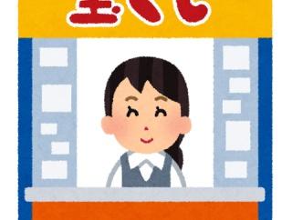 【宝くじ】令和初の年末ジャンボ発売 1等と前後賞で10億円