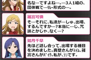 【グリマス】「繋げ!アイドルトライアスロン」ショートストーリーまとめ1
