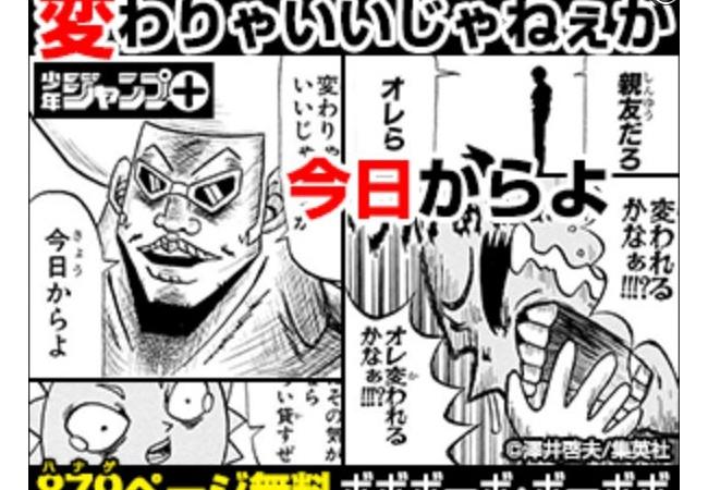 【悲報】ボボボーボ・ボーボボのweb広告、ムリ