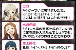 【グリマス】イベント「集まれ!アイドルモンスターズ」ショートストーリーまとめ前半