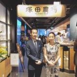 『香港ポスト9月8日号 エグゼクティブボイス~国産地鶏料理を香港人女性に~日本食レストラン「塚田農場」』の画像