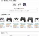 ワイ「PS4のバッド潰れたから新しいの買うかぁ、生産終了で転売屋の割高しか無いやん…んっ!?」