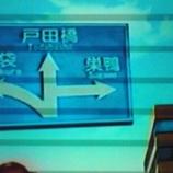 『ヤッターマンに「戸田橋」登場!』の画像