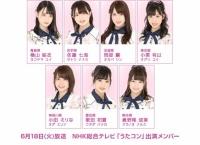 6/18放送 NHK「うたコン」チーム8出演メンバー発表!