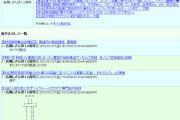 サムスンがドイツで再び敗訴  アップルとの特許訴訟