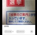 メルカリに選挙権が5000円で出品される!