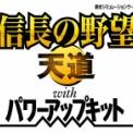 【信長の野望】天道PV