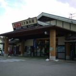 『石川 道の駅 とぎ海街道』の画像
